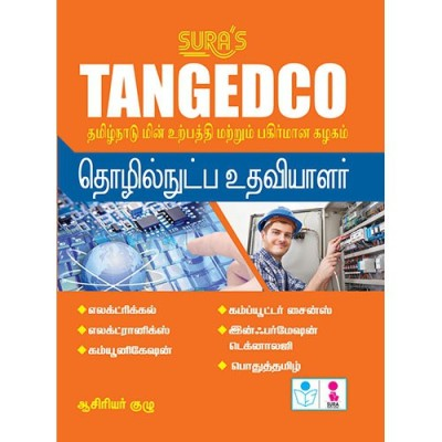 TNEB Tangedco Technical Assistant Exam Book price comparison at Flipkart, Amazon, Crossword, Uread, Bookadda, Landmark, Homeshop18