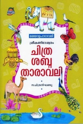 Chithrasabdatharavali price comparison at Flipkart, Amazon, Crossword, Uread, Bookadda, Landmark, Homeshop18