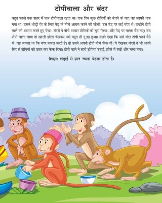 essay on moral value in hindi Good values means a lot in our lifethey help us to evolve better and gain success in our lifethey makes us compassionate about things which is a very important part of good values.