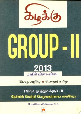 Tnpsc group 4 exam question papers with answers in english
