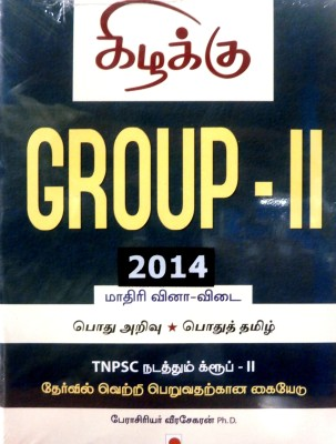 Tnpsc group 2 2013 study material