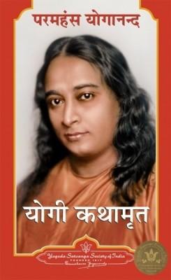 Buy Yogi Kathamrit: Book