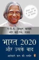Bharat 2020 Aur Uske Baad : Aneywale Kal Ki Tasveer: Book