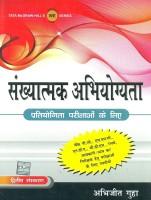 Sankhyatmk Abhiyogita: Pratiyogita Parikshayo ke Liye : Pratiyogita Parikshayo Ke Liye 2nd Edition: Book