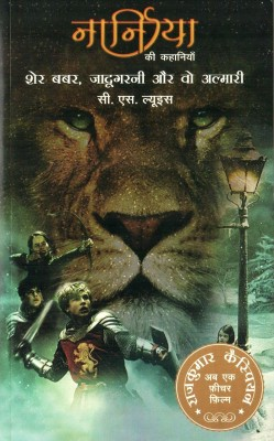 Buy Narnia Ki Kahania sher Babar, Jadugarni Aur wo Almari (lion The Witch& The Wardrobe) (Hindi): Book