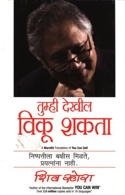 You Can Sell Marathi (English) price comparison at Flipkart, Amazon, Crossword, Uread, Bookadda, Landmark, Homeshop18