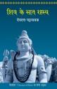 Shiv Ke Saat Rahasya: Book