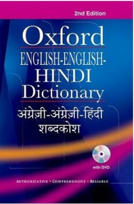 English-English-Hindi Dictionary (EEHD) (Revised Edition) 2/e price comparison at Flipkart, Amazon, Crossword, Uread, Bookadda, Landmark, Homeshop18