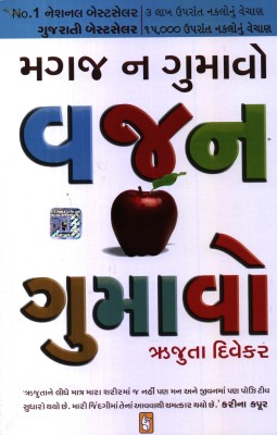 Magaj Na Gumavo Vajan Gumavo (Gujarati) price comparison at Flipkart, Amazon, Crossword, Uread, Bookadda, Landmark, Homeshop18