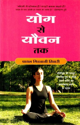 Buy Yog Se Yovan Tak- Exclusively For Manjul Publishing (Hindi): Book