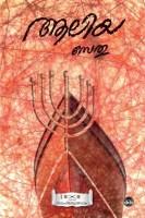 Aaliya: Book