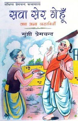Buy Sava Ser Gainhu (Hindi): Book