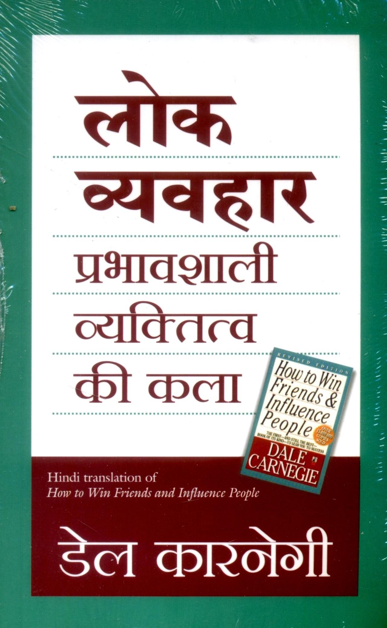 dale carnegie books pdf download