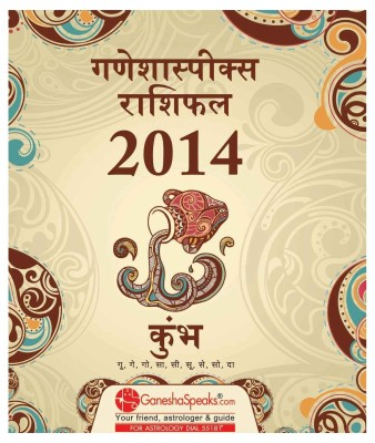 Ganeshaspeaks Rashifal 2014 - Kumbh (Hindi)