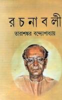 Tarasankar Rachanavali Vol. 20: Book