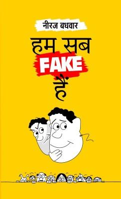 Hum Sab Fake Hain 1st  Edition price comparison at Flipkart, Amazon, Crossword, Uread, Bookadda, Landmark, Homeshop18