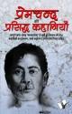 Premchand Ki Prasidh Kahaniya - premchand-ki-prasidh-kahaniya-125x125-imadzefr7x9dhhtf