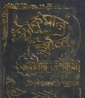 Buy Thakurmar Jhuli: Book