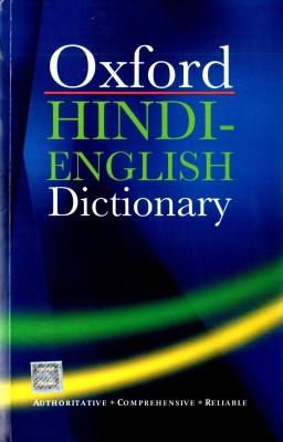 Dictionary oxford english hindi english pdf