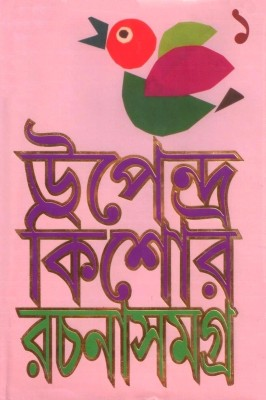 Buy Upendrakishore Rachanasamagro (Volume - I) (Bengali): Book