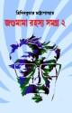 Jaggumama Rahasya Samagra 2: Book