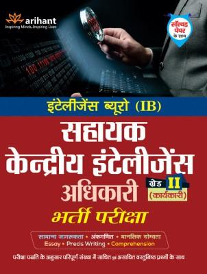 Intelligence Bureau Book