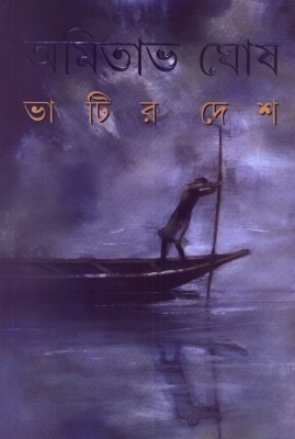 Buy Bhatir Desh (Bengali): Book