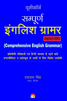 comprehensive grammar test A comprehensive collection of english tests additional materials that help you boost your english skills  english grammar tests business english tests .