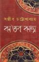 KA TABA KANTA: Book