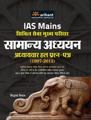 IAS Mains Samanya Adhyayan Civil Seva Mukhya Pariksha Adhyaywar Hal Prasan-Patra (1997 - 2011) (Hindi) price comparison at Flipkart, Amazon, Crossword, Uread, Bookadda, Landmark, Homeshop18