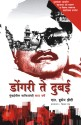 Dongri to Dubai: Book
