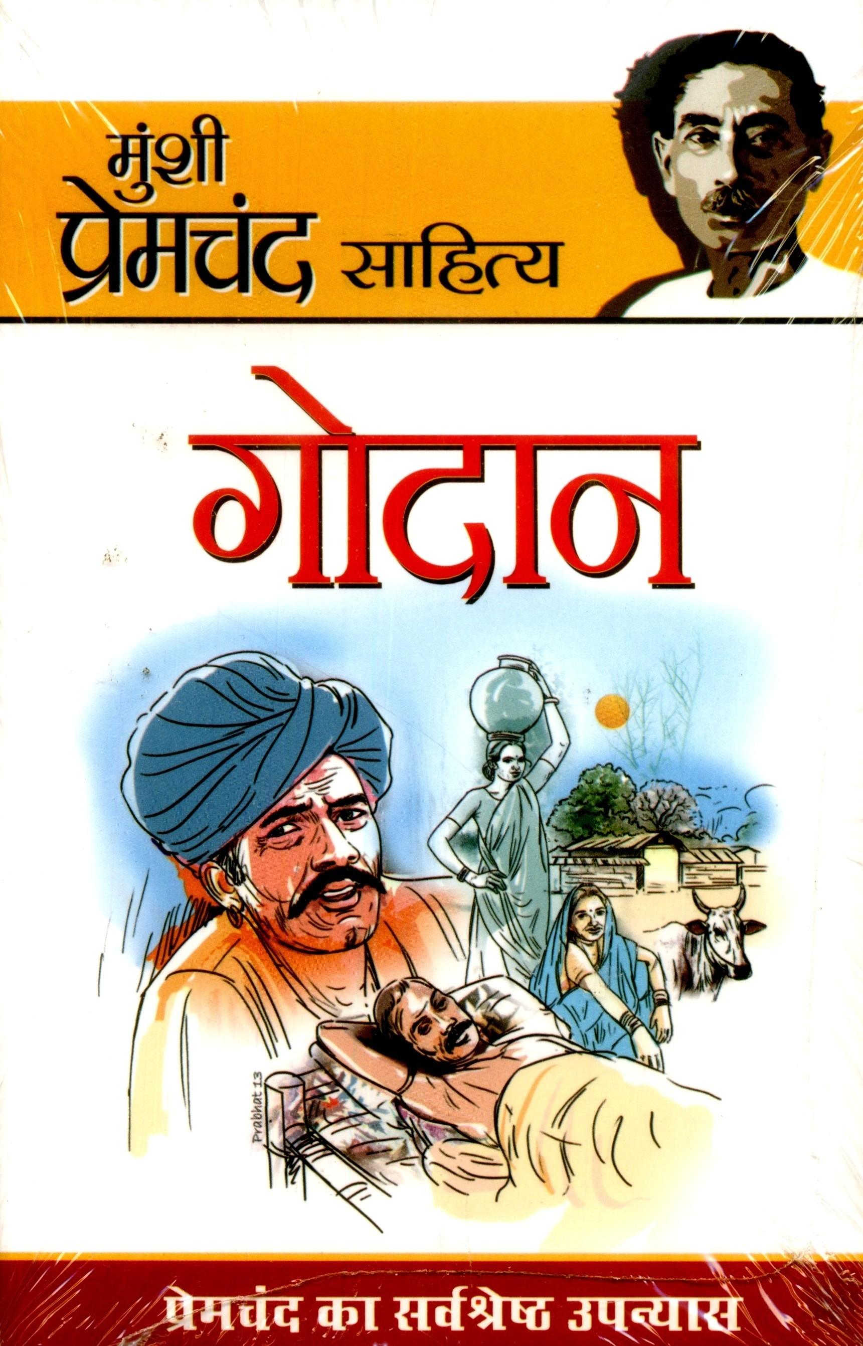 munshi premchand in hindi essays