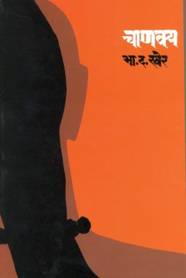 Buy Chanakya (Marathi): Book