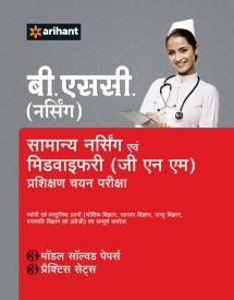 B.Sc. Nursing Samanya Nursing Avum Midwifary (J.N.M.) Prashikshan Chayan Pariksha 2nd  Edition