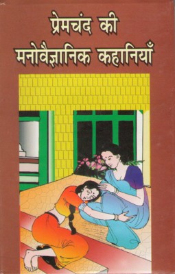 the shroud by prem chand essay The shroud: premchand outside the hut, father and son sat before the dying embers in silence inside, the son's young wife, budhiya, was thrashing about in labor  munshi premchand essay munshi premchand (1880-1936) premchand was the pen name adopted by the hindi writer dhanpatrai who was born on 31 july 1880 at lamati near varanasi.