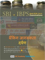Banking Jaagrukta Darpan : SBI or IBPS Bank PO and Clerk Examinations: Book