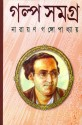 Rachanavali Vol. 6 (Bengali) price comparison at Flipkart, Amazon, Crossword, Uread, Bookadda, Landmark, Homeshop18