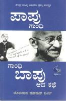 Papu Gandhi Gandhi Bapu Ada Kathe: Book