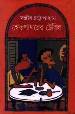 Swet Patharer Table(Re) (Bengali) price comparison at Flipkart, Amazon, Crossword, Uread, Bookadda, Landmark, Homeshop18
