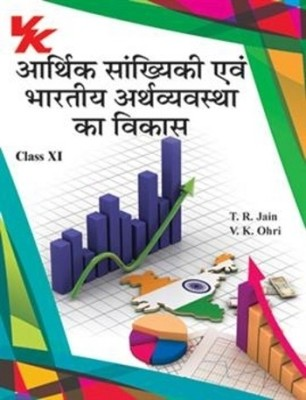Statistics for Economics and Indian Economic Development 1st Edition
