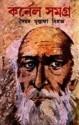 COLONEL SAMAGRA VOL-4: Book