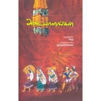 Adayalangal: Book