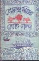 SHRESHTHA GALPO: Book