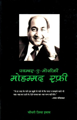 Buy Swar Samrat Mohammad Rafi (Hindi): Book