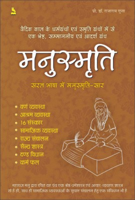 Manusmriti : Saral Bhasha Mein Manusmriti Saar (Hindi) price comparison at Flipkart, Amazon, Crossword, Uread, Bookadda, Landmark, Homeshop18