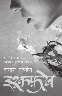 Buy Ishq-Fareb: Book