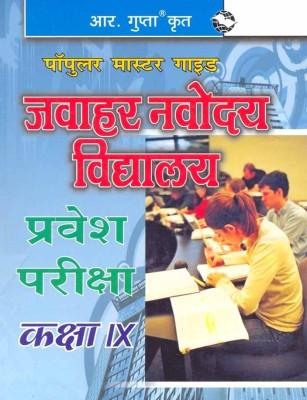 vidyalaya in hindi essays