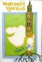 Mahajati Gujarati: Book