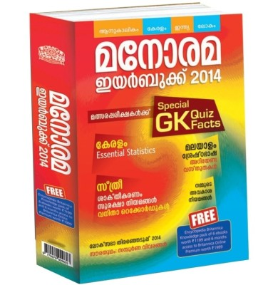 Manorama Year Book 2014 price comparison at Flipkart, Amazon, Crossword, Uread, Bookadda, Landmark, Homeshop18