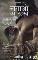 The secret of the nagas (Paperback) By: Amish Tripathi